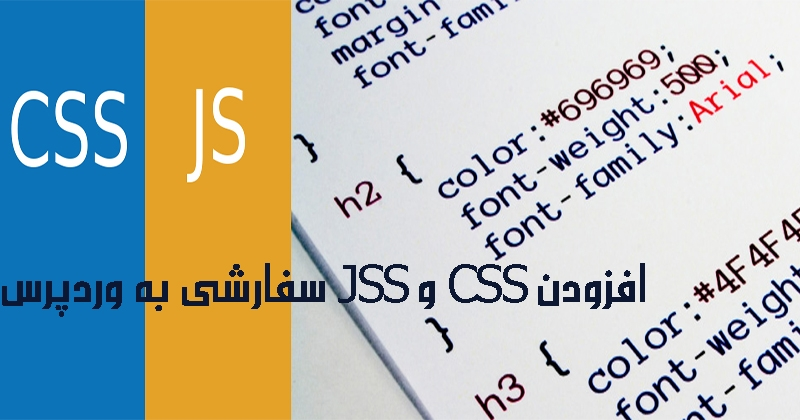 افزودن CSS و JSS سفارشی به وردپرس