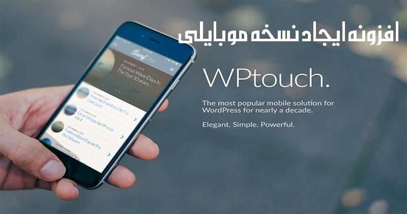 ایجاد نسخه موبایلی وردپرسی با WPtouch Pro