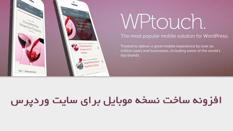 افزونه ایجاد نسخه موبایلی وردپرسی با WPtouch Pro