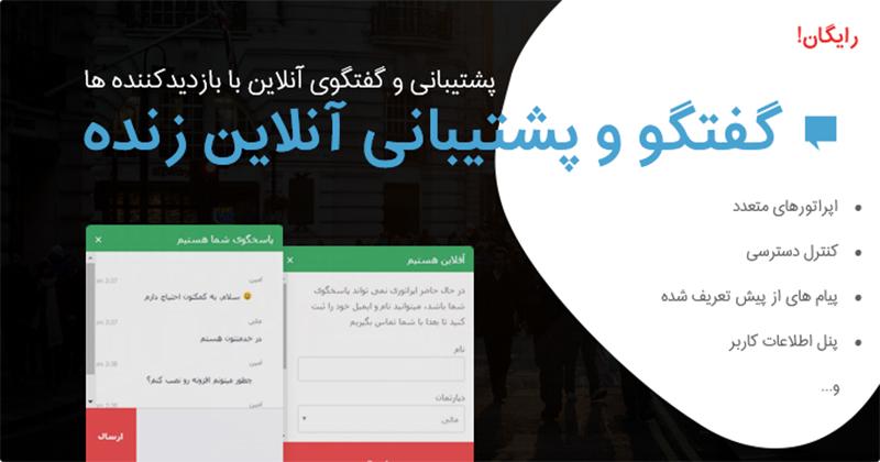 افزونه گفتگو و پشتیبانی آنلاین زنده Leap Live Chat