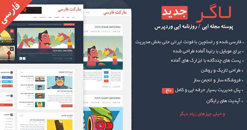 قالب فارسی وردپرس مجله ای لاگرقالب فارسی وردپرس مجله ای لاگر
