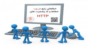 خطاهای رایج در وب – خطاهای http – کد وضعیت های http – خطای سمت کاربر