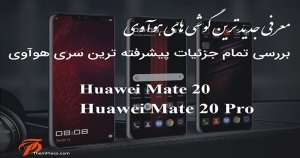 هوآوی میت 20 – Huawei Mate 20 Pro – معرفی پیشرفته ترین گوشی هوآوی 2018