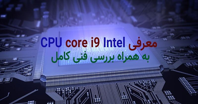 معرفی پردازنده core i9 اینتل