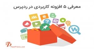 5 افزونه مهم و کاربردی وردپرس که همه وب مستران باید در سایت خود داشته باشند.