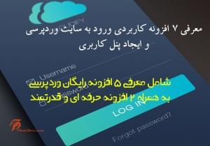 معرفی 7افزونه ورود به سایت وردپرس