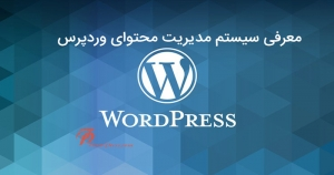 معرفی وردپرس بهترین سیستم مدیریت محتوا و طراحی سایت جهان برای شروع کسب و کار اینترنتی