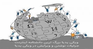 معرفی سایت ویکی پدیا بزرگ ترین دانشنامه جهان و نحوه کار با آن به همراه تاریخچه