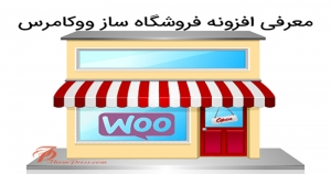 افزونه فروشگاه ساز ووکامرس قوی ترین افزونه برای ساخت فروشگاه اینترنتی در جهان
