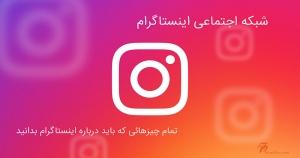 شبکه اجتماعی اینستاگرام بزرگ ترین و معروف ترین شبکه اجتماعی در ایران