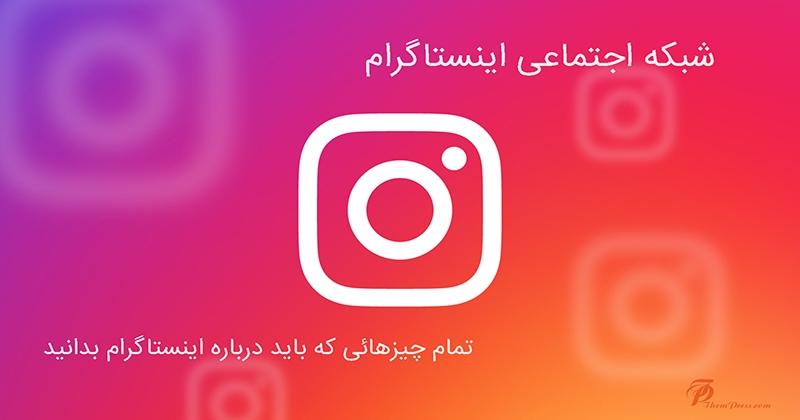 شبکه اجتماعی اینستاگرام