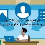 شبکه اجتماعی لینکدین