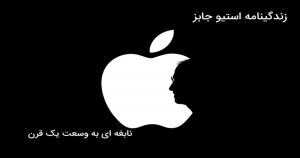 زندگینامه استیو جابز بنیانگذار اپل و نابغه فناوری و تکنولوژی جهان از نگاهی دیگر