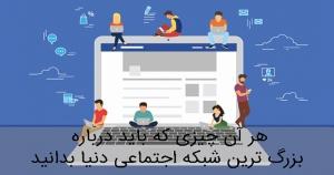 شبکه اجتماعی فیسبوک هر آن چیزی که باید راجع به بزرگ ترین شبکه اجتماعی جهان بدانید