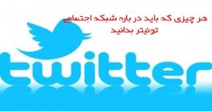 شبکه اجتماعی توئیتر و تاثیرات مهم آن بر رشد رتبه سایت به همراه آموزش توئیتر