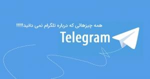 پیام رسان تلگرام و تمام چیزهائی که درباره آن نمی دانید به همراه دلایل محبوبیت آن نسبت به رقبا
