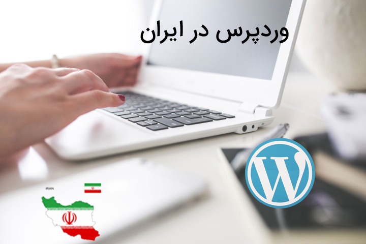 سیستم وردپرس در ایران