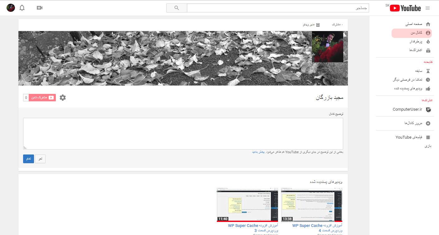 ایجاد کانال در یوتیوب
