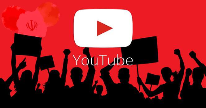 یوتیوب در ایران