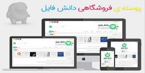 قالب وردپرس دانش فایل – قالب فروش فایل ایزی دیجیتال با قیمت عالی