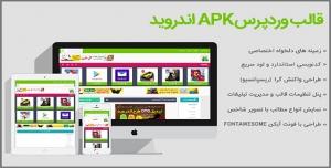 قالب وردپرس ای پی کا – قالب Apk Android مخصوص راه اندازی انواع سایت بازی