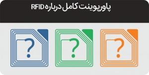RFID – پاورپوینت درباره RFID و انواع تگ ها و برچسب ها با داکیومنت کامل