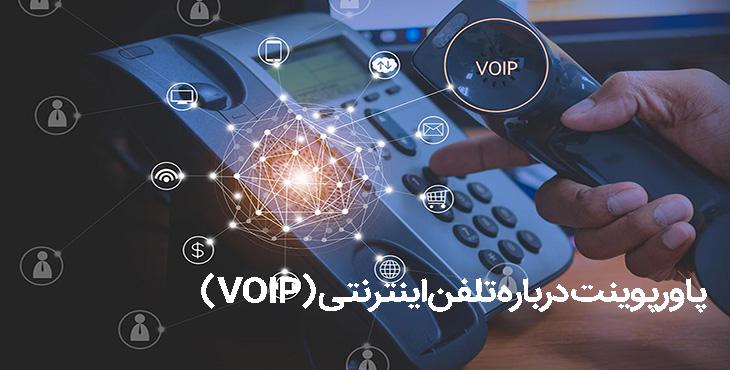 پاورپوینت درباره فناوری VOIP