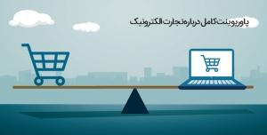 پاورپوینت کامل تجارت الکترونیک – پکیج کامل درباره تجارت الکترونیک به همراه جزوه