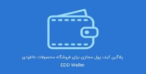 افزونه کیف پول EDD – افزونه کیف پول برای ایزی دیجیتال – EDD Wallet