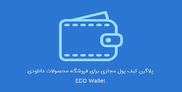 افزونه کیف پول EDD