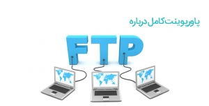 ftp – پاورپوینت درباره فناوری FTP به همراه فیلم آموزشی راه اندازی FTP Server