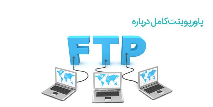 پاورپوینت درباره فناوری FTP