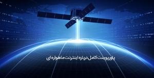 اینترنت ماهواره ای – پاورپوینت درباره اینترنت ماهواره ای به همراه داکیومنت کامل