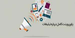 تبلیغات -پاورپوینت کامل درباره تبلیغات و بازاریابی و نحوه موفقیت در اینترنت با داکیومنت کامل