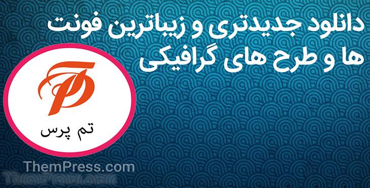 800 فونت زیبا و جذاب فارسی