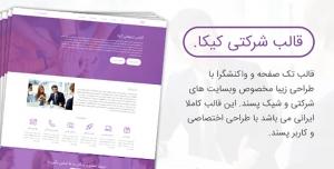قالب HTML تک صفحه ای کیکا یک قالب حرفه ای با امکانات ویژه و سورس کامل