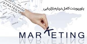 بازاریابی – پاورپوینت اصول بازاریابی و مارکتینگ به همراه مقاله معتبر و8 کلیپ درباره بازاریابی