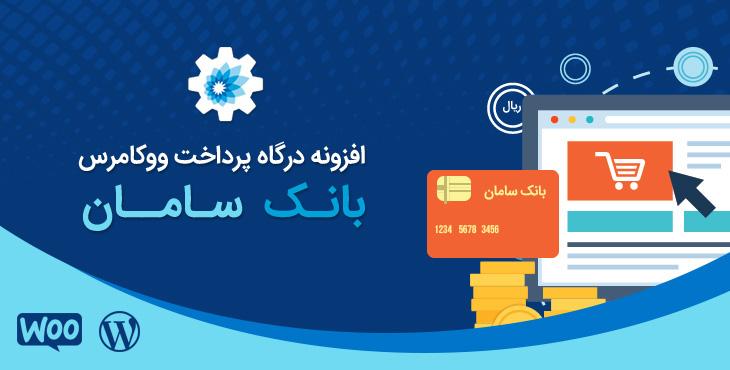 درگاه پرداخت الکترونیک سامان کیش