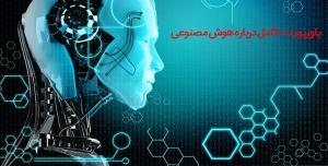 هوش مصنوعی – پاورپوینت کامل درباره هوش مصنوعی به همراه مقاله و جزوه