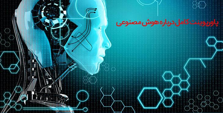 پاورپوینت کامل ارائه هوش مصنوعی