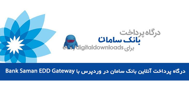 افزونه درگاه پرداخت آنلاین بانک سامان برای EDD