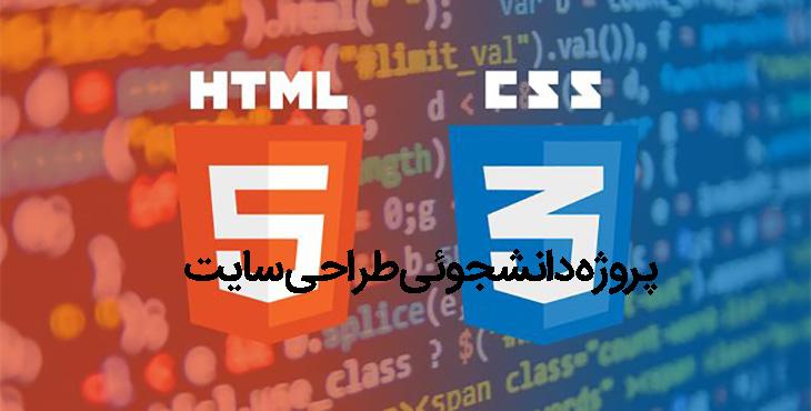 پروژه دانشجوئی و قالب HTML