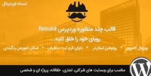 قالب وردپرس Rebuild – قالب ساخت و ساز ری بیلد – قالب ساخت و ساز Rebuild