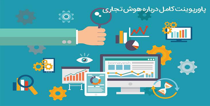 پاورپوینت درباره هوش تجاری