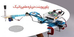 رباتیک – پاورپوینت کامل درباره رباتیک به همراه مقالات بررسی پروتئوس و میکروکنترلر