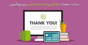 افزونه صفحه تشکر از پرداخت سفارشی ووکامرس – پلاگین ایجاد صفحه تشکر از پرداخت