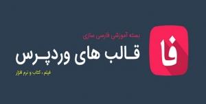 فارسی سازی قالب ورد پرس – فارسی سازی افزونه وردپرس – فیلم آموزش فارسی سازی