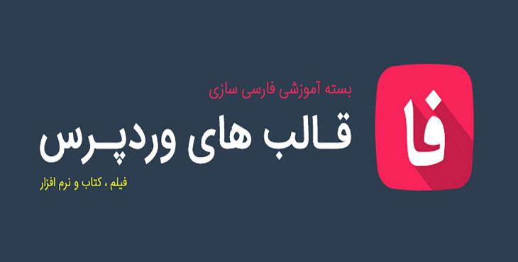 فارسی سازی قالب ورد پرس