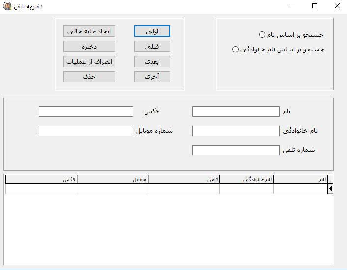 پروژه دفترچه تلفن با پایگاه داده اکسس