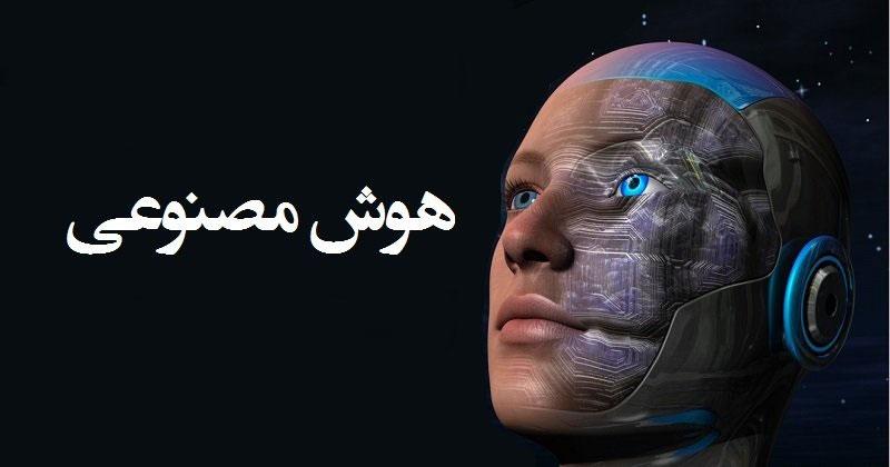 پاورپوینت درباره هوش مصنوعی